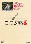 にっぽん縦断 こころ旅 2013 春の旅セレクション (本編618分+特典59分)[PCBE-63494]【発売日】2014/8/29【DVD】