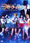ミュージカル 美少女戦士セーラームーン La Reconquista (本編126分+特典63分)[KIBM-446]【発売日】2014/7/9【DVD】