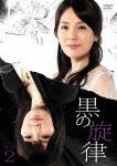 黒の旋律 DVD-BOX2 (本編714分)[KEDV-398]【発売日】2014/8/6【DVD】