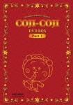 さくらももこ劇場 コジコジ DVD-BOX デジタルリマスター版 Part1 (本編1224分)[BFTD-98]【発売日】2014/7/30【DVD】