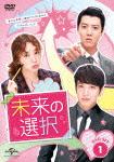 未来の選択 DVD SET1 (本編491分+特典186分)[GNBF-3337]【発売日】2014/9/3【DVD】