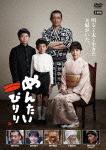 めんたいぴりり (本編273分+特典60分)[YRBJ-70001]【発売日】2014/8/20【DVD】