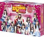 SKE48のエビフライデーナイト DVD-BOX (初回限定版/本編271分)[VPBF-10990]【発売日】2014/8/8【DVD】
