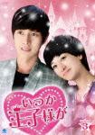 いつか王子様が DVD-BOX3 (600分)[BWD-2627]【発売日】2014/8/2【DVD】