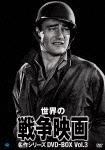 世界の戦争映画名作シリーズ DVD-BOX Vol.3 (初DVD化/798分)[BWDM-1036]【発売日】2014/8/2【DVD】