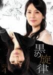 黒の旋律 DVD-BOX4 (本編714分)[KEDV-400]【発売日】2014/10/2【DVD】