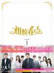 相続者たち DVD-BOX  (本編682分+特典42分)[ZMSY-9591]【発売日】2014/9/3【DVD】