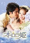 オーロラ姫 DVD-BOX3 (本編630分)[KEDV-409]【発売日】2014/11/6【DVD】