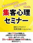 売上400%集客心理セミナー (130分)[RAB-1001]【発売日】2014/10/3【DVD】