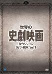世界の史劇映画傑作シリーズ DVD-BOX Vol.1 (675分)[BWDM-1037]【発売日】2014/9/3【DVD】