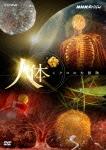 NHKスペシャル 人体 ミクロの大冒険 (294分)[NSDS-20184]【発売日】2014/11/21【DVD】