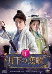 月下の恋歌 笑傲江湖 DVD-BOX1 (本編650分)[OPSD-B521]【発売日】2014/11/5【DVD】