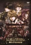 最遊記歌劇伝 -God Child- (本編123分+特典93分)[DSZD-8109]【発売日】2014/10/10【DVD】