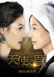 天使の罠 DVD-BOX4 (本編714分)[KEDV-405]【発売日】2014/12/3【DVD】