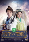 月下の恋歌 笑傲江湖 DVD-BOX3 (本編650分)[OPSD-B523]【発売日】2014/12/3【DVD】