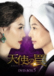 天使の罠 DVD-BOX5[KEDV-406]【発売日】2015/1/7【DVD】