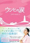 ウンヒの涙 DVD-BOX3 (本編840分)[KEDV-421]【発売日】2015/1/7【DVD】