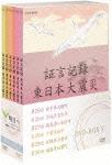 証言記録 東日本大震災 DVD-BOX  (258分)[NSDX-20215]【発売日】2014/11/21【DVD】