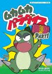 ムカムカパラダイス DVD-BOX デジタルリマスター版 Part1 (初DVD化/本編623分)[BFTD-113]【発売日】2014/12/24【DVD】