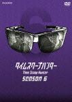 タイムスクープハンター シーズン6 (本編541分+特典71分)[NSDX-20550]【発売日】2015/3/27【DVD】