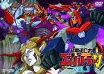 TVシリーズ 超電磁ロボ コン・バトラーV VOL.3 (290分)[DSTD-8928]【発売日】2015/2/13【DVD】