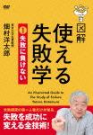 図解 使える失敗学 DVD-BOX (本編142分)[OHB-118]【発売日】2015/4/10【DVD】