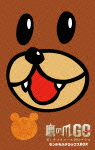 鷹の爪GO ~美しきエリエール消臭プラス~ もっふもふデラックスBOX (数量限定版/本編110分)[TDV-24128D]【発売日】2014/2/21【DVD】