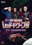 宇宙船レッド・ドワーフ号 シリーズ9 & 10 DVD-BOX (335分)[BBBF-9355]【発売日】2015/2/3【DVD】