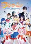 ミュージカル 美少女戦士セーラームーン PetiteEtrangere[KIBM-470]【発売日】2015/1/28【DVD】