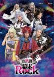 超歌劇(ウルトラミュージカル)『幕末Rock』 (240分)[GNBA-8066]【発売日】2015/4/8【DVD】