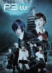PERSONA3 the Weird Masquerade ~群青の迷宮~[ANSB-10005]【発売日】2015/1/28【DVD】