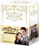ホテルキング DVDコンプリートBOX (本編2054分+特典65分)[PCBE-63304]【発売日】2015/4/8【DVD】