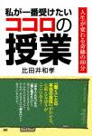 私が一番受けたいココロの授業 DVD-BOX (本編170分)[OHB-119]【発売日】2015/4/24【DVD】