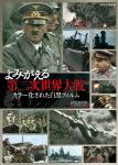 よみがえる第二次世界大戦 カラー化された白黒フィルム DVD-BOX (146分)[NSDX-20643]【発売日】2015/4/24【DVD】
