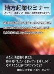 他には無い!地方起業セミナー! ~地方で起業したいと思っている独立・起業希望者へ!~ (88分)[RAB-1004]【発売日】2015/2/6【DVD】