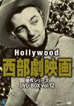 ハリウッド西部劇映画 傑作シリーズ DVD-BOX Vol.12 (615分)[BWDM-1044]【発売日】2015/5/2【DVD】