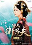 賢后 衛子夫 DVD-BOX3 (本編783分)[OPSD-B546]【発売日】2015/5/1【DVD】