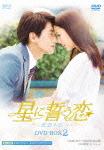星に誓う恋 DVD-BOX2 (本編564分)[OPSD-B551]【発売日】2015/5/1【DVD】