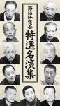 落語研究会 特選名演集[MHBL-277]【発売日】2015/4/1【DVD】