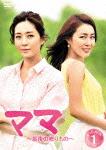ママ~最後の贈りもの~ DVD-BOX1 (本編750分)[KEDV-445]【発売日】2015/6/3【DVD】