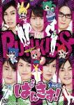 ぱんきす!3次元 (105分)[DSZD-8135]【発売日】2015/7/8【DVD】