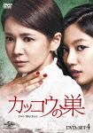 カッコウの巣 DVD-SET4 (本編525分)[GNBF-3377]【発売日】2015/7/2【DVD】
