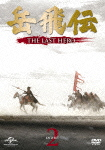 岳飛伝 -THE LAST HERO- DVD-SET2 (本編450分)[GNBF-3392]【発売日】2015/7/2【DVD】