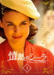 情熱のシーラ DVDBOX1 (本編400分)[NSDX-20981]【発売日】2015/8/21【DVD】
