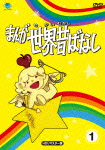 まんが世界昔ばなし DVD-BOX1 (300分)[BWDM-1049]【発売日】2015/8/5【DVD】