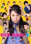 その男、意識高い系。DVD-BOX (本編233分+特典15分)[PCBE-63521]【発売日】2015/9/16【DVD】