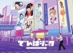 でんぱジャック -World Wide Akihabara-[PCBC-61743]【発売日】2015/7/15【DVD】