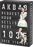 AKB48/AKB48 リクエストアワーセットリストベスト1035 2015(110~1ver.) スペシャルBOX (本編647分)[AKB-D2298]【発売日】2015/6/19【DVD】