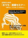 女性起業セミナー~若手男性講師が語る、女性起業に本当に必要なものとは?~ (106分)[RAB-1015]【発売日】2015/5/8【DVD】