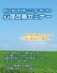 自分と他人を比較して辛い方の改善法~自分のありのまま生きる方法とその手段とは?~ (83分)[RAB-1017]【発売日】2015/5/8【DVD】